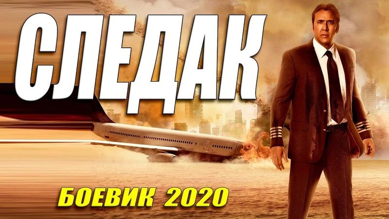 Менты прозрели от фильма [[ СЛЕДАК ]] Русские боевики 2020 новинки HD 1080P