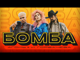 АГОНЬ & И. Горбачева - Бомба Премьера клипа