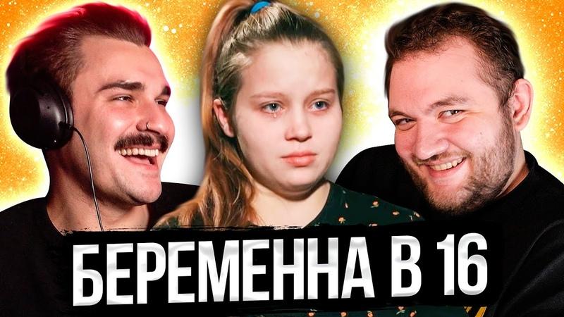 Беременна в 16 3 серия 4 сезона