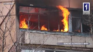 Без коментарів: пожежа на проспекті Миру