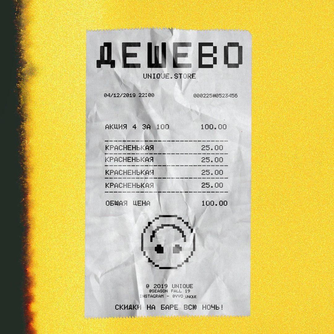 Афиша Владивосток ДЕШЕВО / 04.12 / UNIQUE