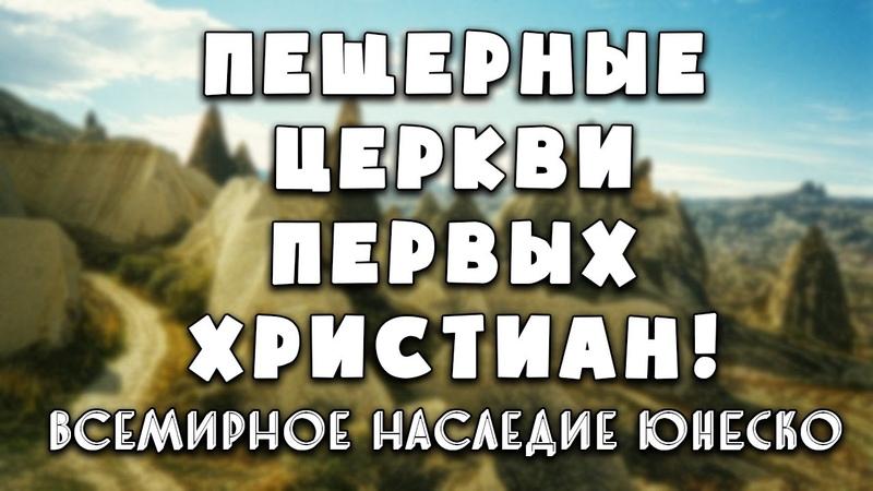 Куда сходить в Каппадокии Пещерные поселения первых христиан! [387 эпизод]