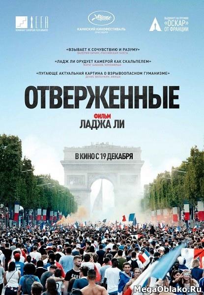 Отверженные / Les misérables (2019/WEB-DL/WEB-DLRip)