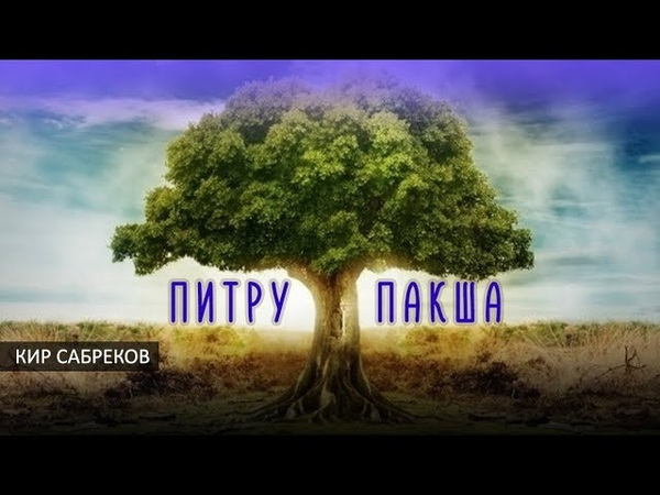 ПИТРУ ПАКША Ритуал для предков