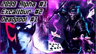 Новинки : Deadpool #1, 2099 Alpha #1, Excalibur #2, Separation Anxiety #1