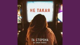 Не такая (DJ 2MAN Remix)
