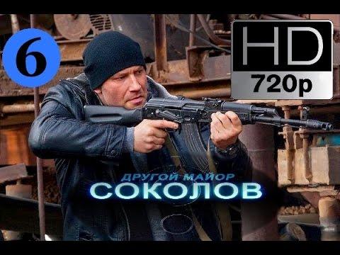Другой майор Соколов 06 серия 2015 HDTVRip 720p MediaClub