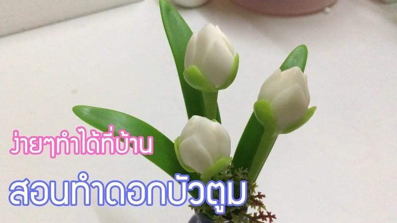 สอนทำดอกบัวตูมจากดินไทย ญี่ปุ่น ต้นทุน