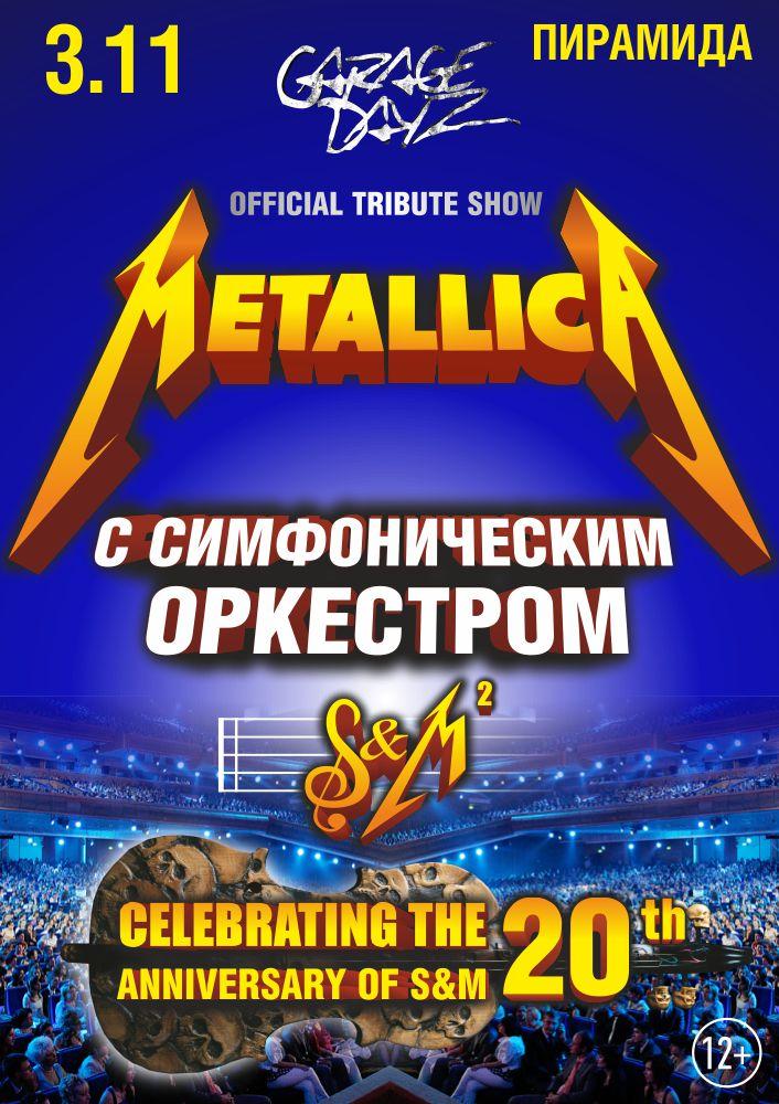 Афиша Казань 3 ноября METALLICA SHOW с Оркестром в Казани