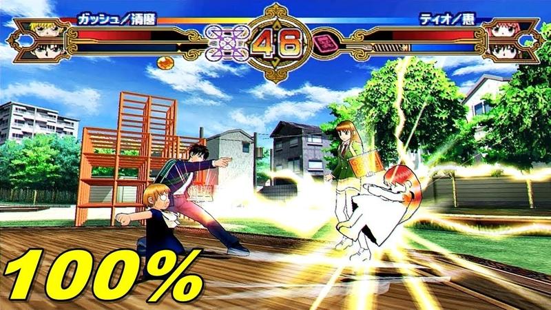 Konjiki no Gash Bell Yuujou Tag Battle 2 100% All caracteres Ultimate Spells PS2