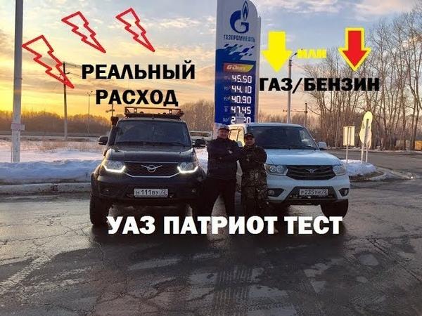РЕАЛЬНЫЙ РАСХОД УАЗ ПАТРИОТ/ГАЗ/БЕНЗИН/ТЕСТ
