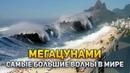 МЕГАЦУНАМИ: самые большие волны в мире | DeeaFilm