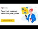 Как заработать в интернете БЕЗ ВЛОЖЕНИЙ 10-15$ в день Яндекс.Толока - Мобильный Заработок 2020