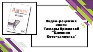 """Видео-рецензия книги Тамары Крюковой """"Дневник Кото-сапиенса""""."""
