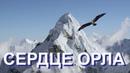 Stratovarius - Eagleheart (русская версия)