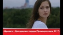 Афродита Два одиноких сердца I Кирилл и Элоди Премьера клипа 2017