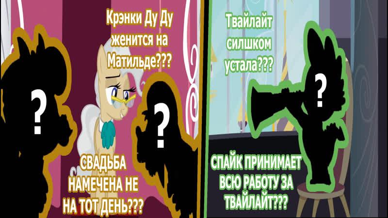 [МЛПишный Марафон S1-S9] 5 Season Episode 9-10 Гость: Вася Шарипов