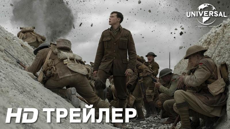1917 Трейлер 2 В кино с 30 января