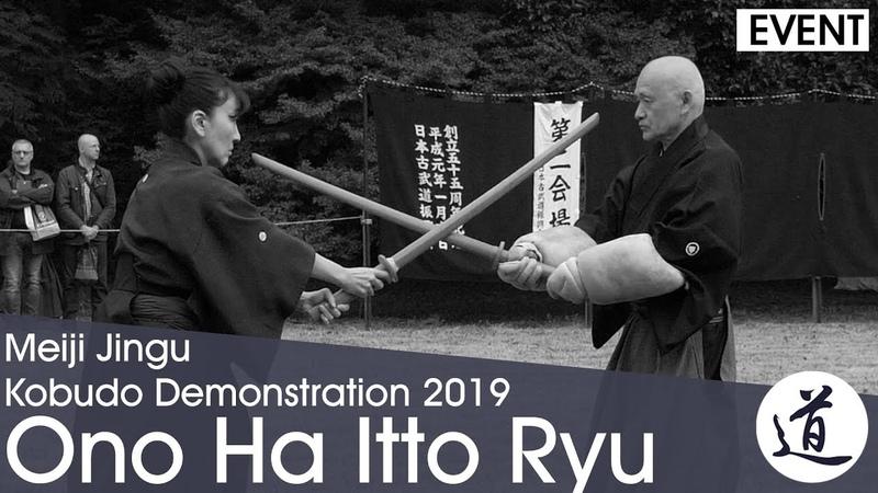 Ono Ha Itto Ryu Kenjutsu Suzuki Yukiko Meiji Jingu Kobudo Demonstration 2019 FHD 60fps