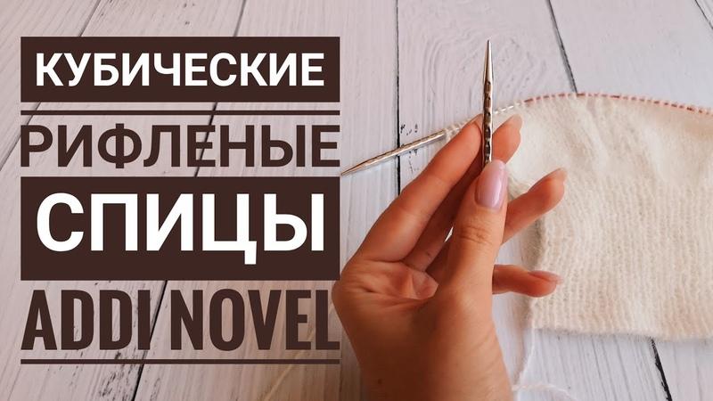 Отзыв о спицах Addi Novel Кубические РИФЛЕНЫЕ с удлинённым кончиком