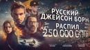 14 Русский Джейсон Борн с Машковым и Петровым. Почему «Герой» — ужасное кино