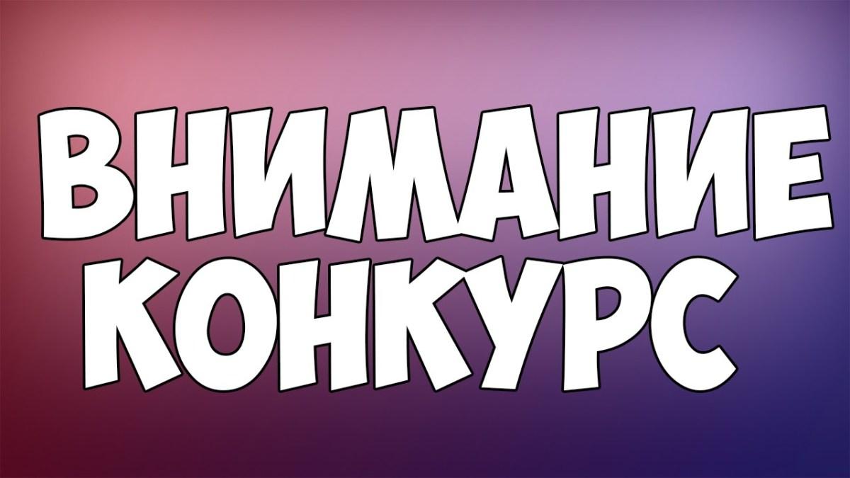Внимание конкурс Студенты и дистанционное обучение. 19.05.