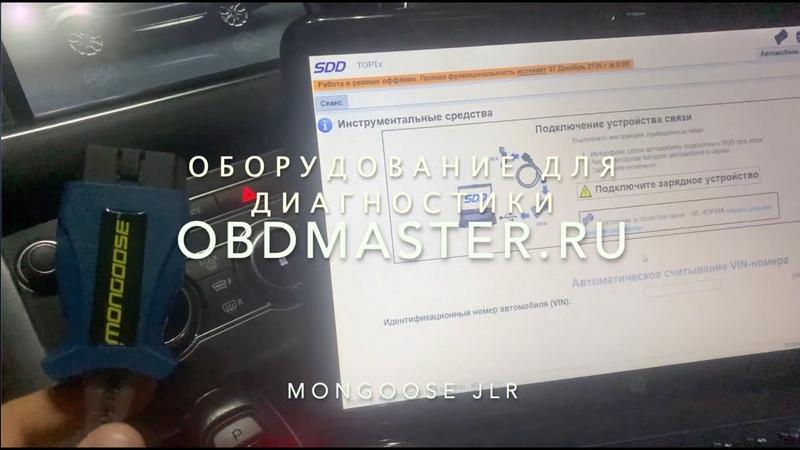 Mongoose PRO Range Rover 2014 Диагностика и программирование блоков Land Rover Jaguar