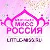 МАЛЕНЬКАЯ МИСС РОССИЯ