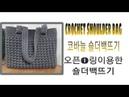 [코바늘뜨기134] 코바늘 가방 바닥 직사각으로된 O링 이용한 숄더백뜨기