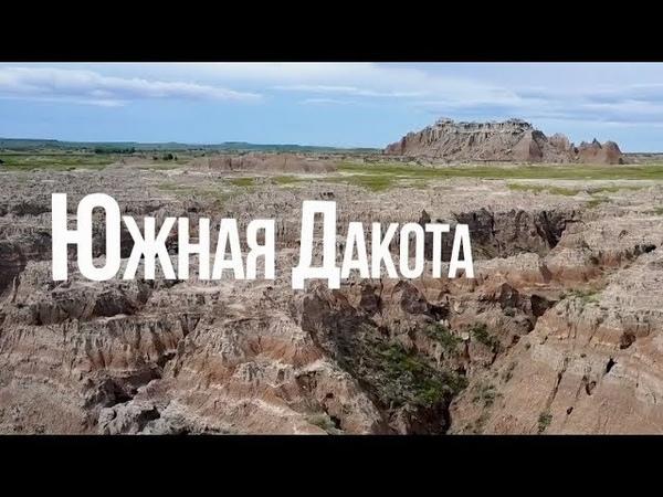 Южная Дакота АМЕРИКА БОЛЬШОЕ ПУТЕШЕСТВИЕ №7