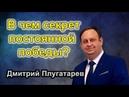 В чем секрет постоянной победы / Христианские проповеди АСД / Плугатарев Дмитрий