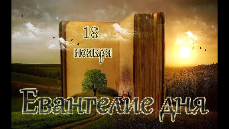 Евангелие дня. Cвятые дня. свт. Ти́хона (Белавина), патриарха Московского и всея России (18 ноября)