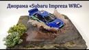 Диорама Subaru Impreza WRC Tamiya 1 24