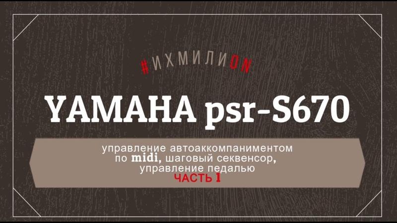 Yamaha PSR-S670, управление MIDI, шаговый секвенсор, педаль. Часть 1