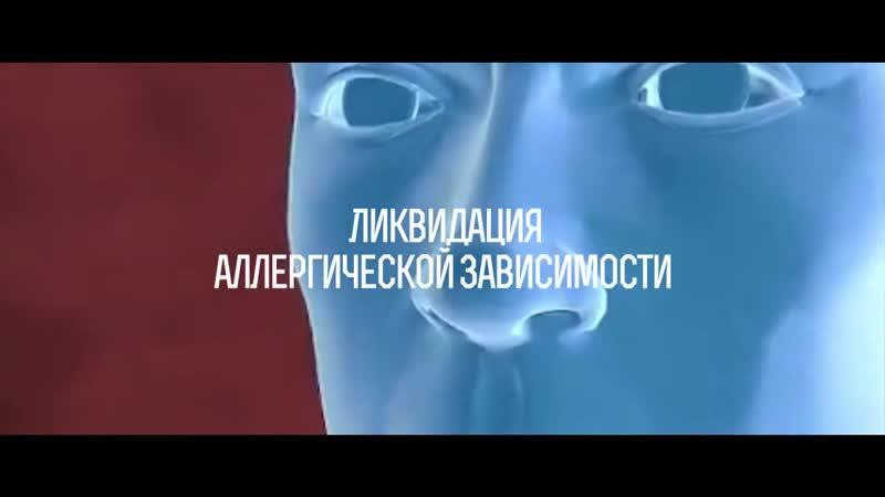Спрей G Bio официальный ролик от компании