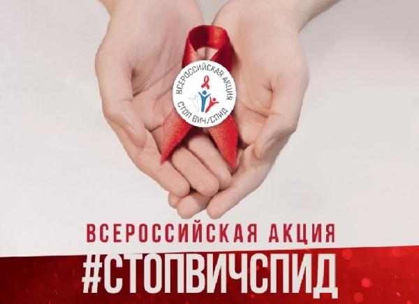 Участие в общероссийской акции «СТОП/ВИЧ/СПИД»