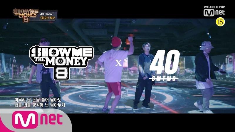 ENG sub Show Me The Money8 SMTM8 40 Crew '담아' Feat 염따 pH 1 Prod BOYCOLD MV 190823 EP 5