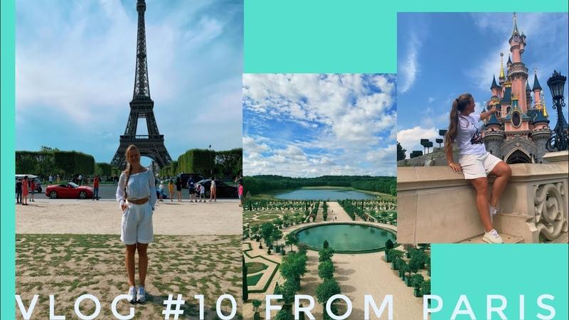 VLOG 10 FROM PARIS красивый и изящный Париж Диснейленд и Версаль
