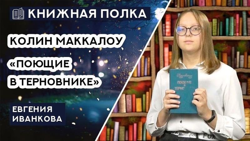 Книжная полка №107 Колин Маккалоу Поющие в терновнике