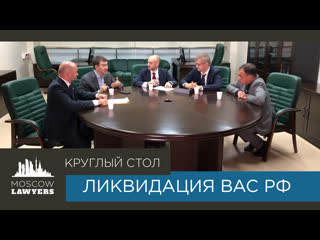 Круглый стол moscow lawyers ликвидация вас рф ошибка или необходимость?