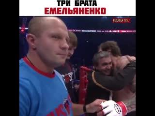 Три брата Емельяненко