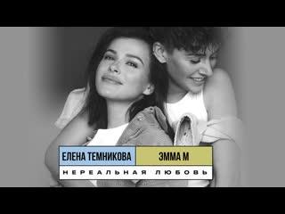 Нереальная любовь (old school edition) эмма м & елена темникова (lyrics video 2019)