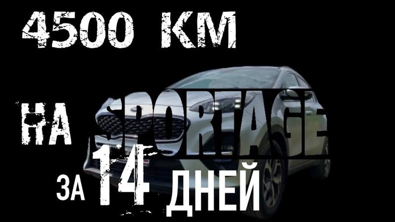KIA SPOTTAGE 2020 2 0 AWD на дальняк 4500 км за 14 дней на КИА Спортейдж М4 24 часа лЕ МАНН