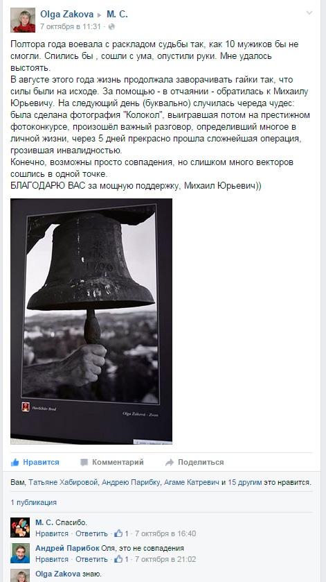 Фото Ольги Заковой