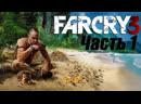 Far Cry 3 Прохождение часть 1 Ваас Монтенегро