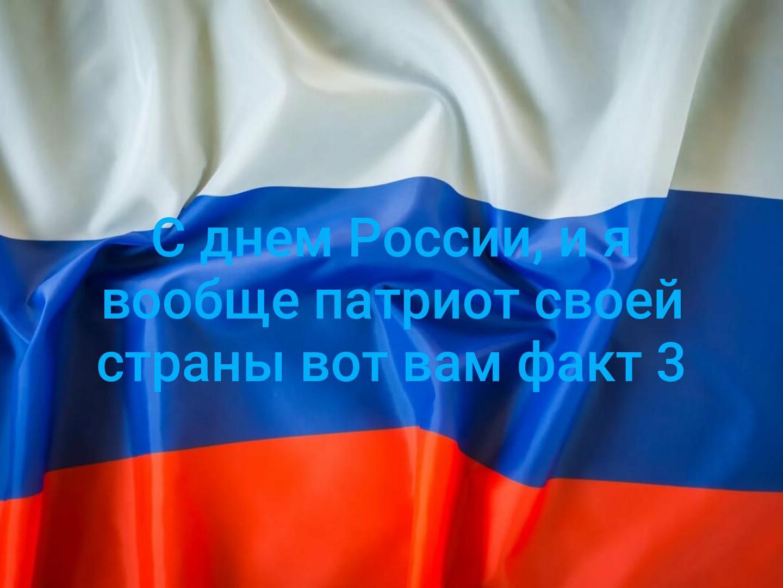 поздравления патриоту своей страны весь первый