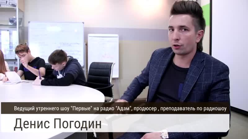 Денис Погодин, программный директор и ведущий радио Адам