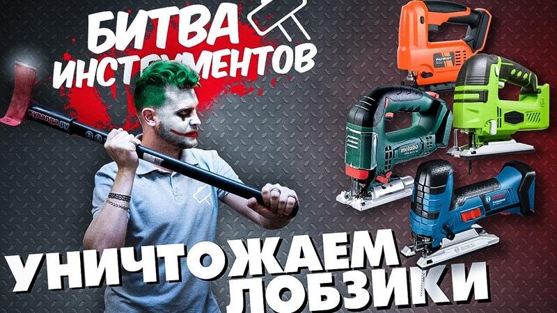 Топовые аккумуляторные лобзики METABO BOSCH GREENWORKS PATRIOT Битва инструментов 3 Большой ТЕСТ