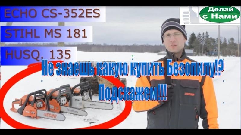 Сравнение бензопил популярные модели Echo CS 352ES Stihl MS 181 Husqvarna 135