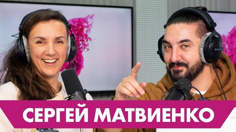 Сергей Матвиенко про скрепку стоимость шуток и подставы в шоу Импровизация